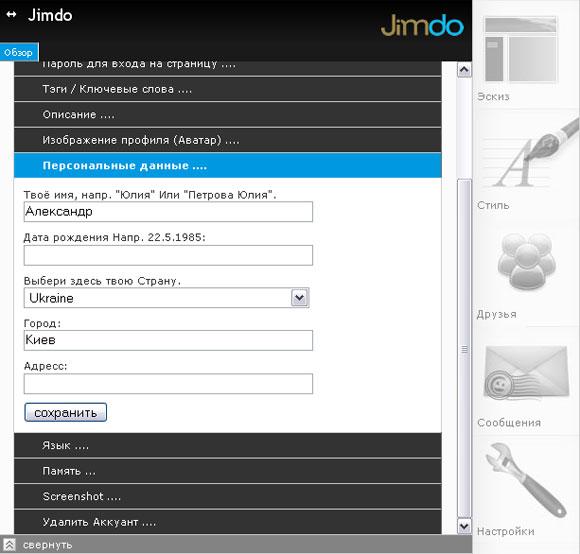 Jimdo - настройка учетной записи
