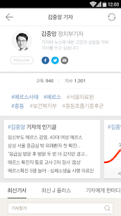 Joongang ilbo Screenshot 4
