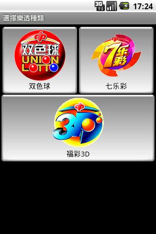 樂透選號機免費版 for 中國