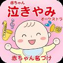赤ちゃん泣きやみオーケストラ〜ぐずりがピタッと止まる癒やし音楽