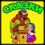 Сказки на ночь для детей 3+ Icon