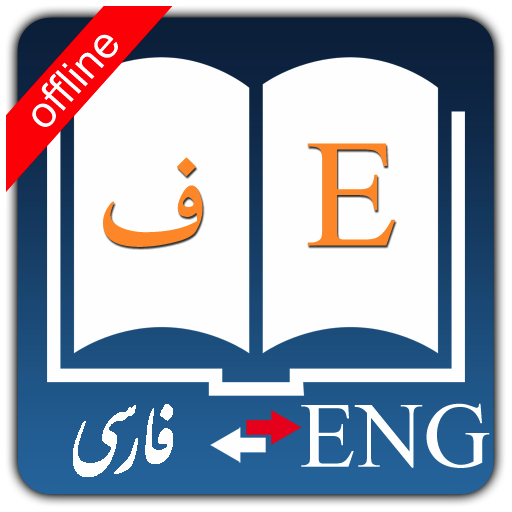 download persian to english dictionary