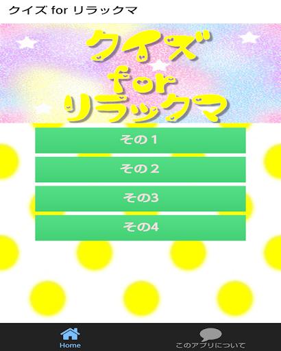 玩娛樂App|クイズ for リラックマ免費|APP試玩