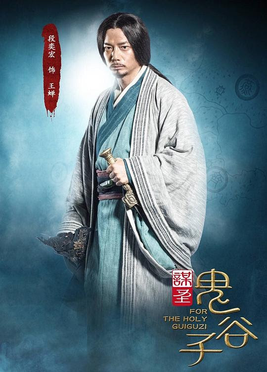 Seek for the Holy Guiguzi China Web Drama