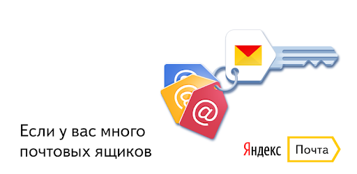 Приложения в Google Play – Яндекс Почта – Yandex Mail