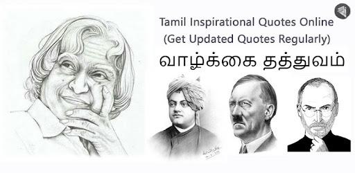 Tamil Inspirational Quotes வ ழ க க ச ந தன கள