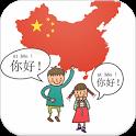 Học Tiếng Trung Quốc icon