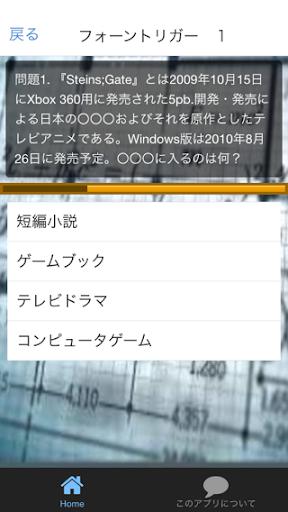 無料娱乐Appのアニメ クイズ for Steins;Gate  シュタイン|記事Game