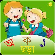 শিশুর প্রথম পাঠ : Bengali Kids App