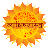 Astrology in Hindi