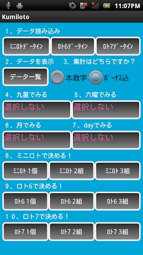 数字 ロト 7 よく 出る ロト7抽選月別分析データ4月(本数字/全回)