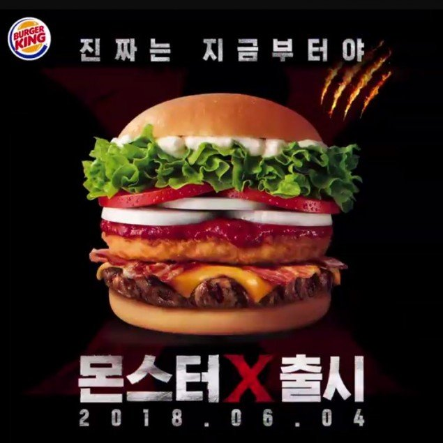 monster x burger