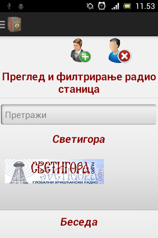 Добротољубље- screenshot