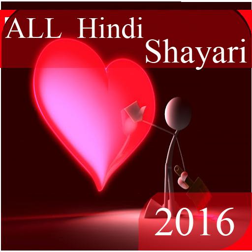2017 All Hindi Shayari Status (app)