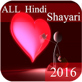 2017 All Hindi Shayari Status