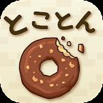とことんドーナツ -放置で増える癒しの無料ゲーム Icon