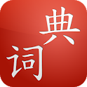Cdian - Chinese Dictionary icon
