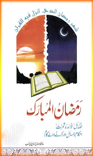 Ramzan-ul-Mubarak