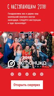Эктоника2018 - náhled