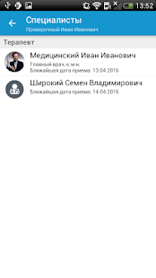 Инфоклиника.RU- screenshot thumbnail