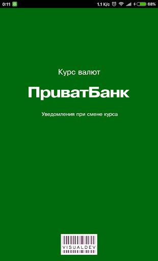 Валютный курс ПриватБанк