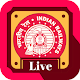 Running Train Status Live PNR Status IRCTC UTS for PC-Windows 7,8,10 and Mac