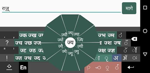 Swarachakra Marathi Keyboard - Apps on Google Play