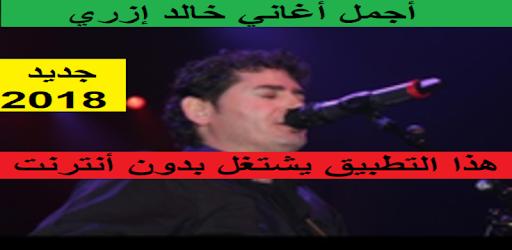 KHALID IZRI MP3