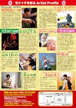 Photo: イベント  「モクイチ vol.11&12」 フライヤー うら