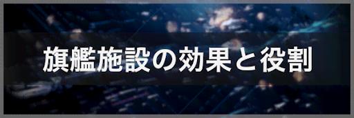 【アストロキングス】旗艦施設の効果と役割