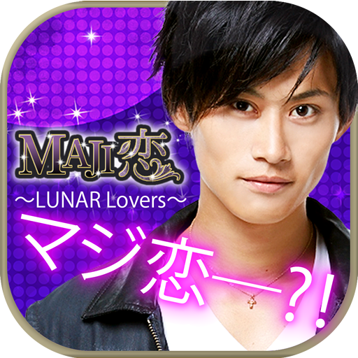 MAJI恋〜LUNAR Lovers〜 模擬 App LOGO-硬是要APP