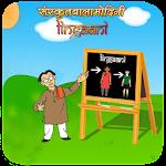 Learn Gender of Sanskrit words Icon