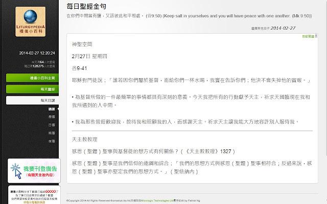 禮儀小百科 - Chrome Web Store