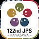 第122回日本小児科学会学術集会 Download on Windows