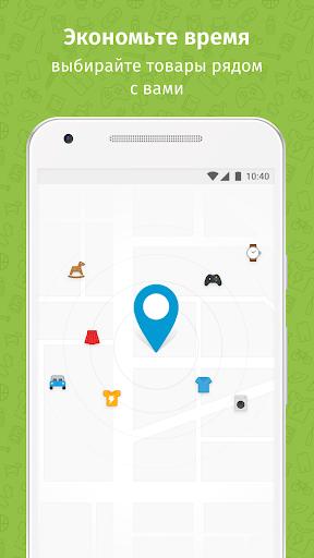 Юла – объявления поблизости screenshot 3