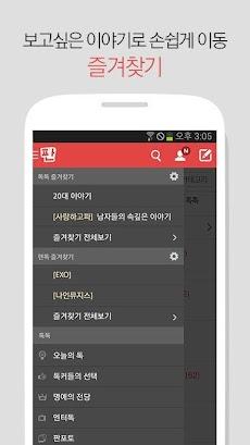 네이트 판 (공식 앱) : 오늘의 톡. 톡커들의 선택のおすすめ画像3