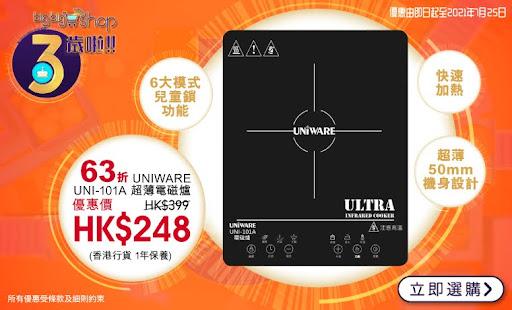 UNIWARE-UNI-101A-超薄電磁爐-(香港行貨-1年保養)_760X460 (2).jpg