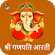 Jai Ganesh Jai Ganesh Deva Aarti Audio With Lyrics for PC-Windows 7,8,10 and Mac