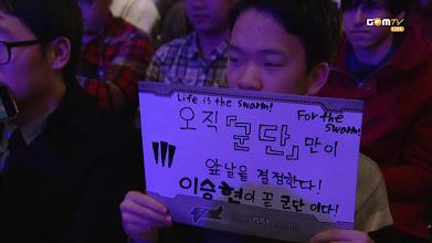 Photo: 이승현이 곧 군단이다!