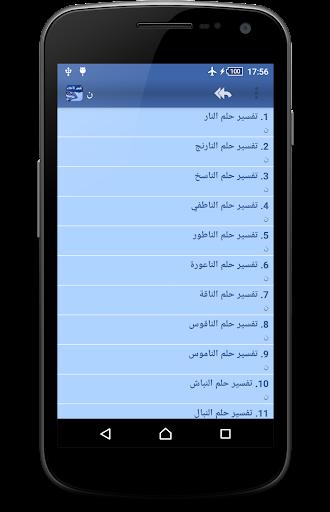 玩書籍App|قاموس تفسير الأحلام - فسر حلمك免費|APP試玩