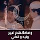 رمضانهم غير - وليد و قصي for PC-Windows 7,8,10 and Mac
