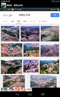 Japan:MountYoshino Sakura- screenshot thumbnail