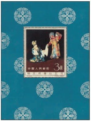 Méi Lánfāng, feuillet souvenir de la République populaire de Chine