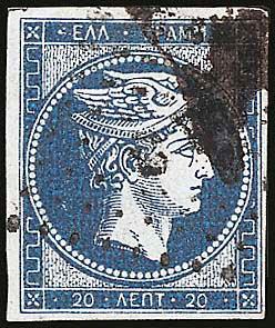 Le timbre le plus rare de Grèce