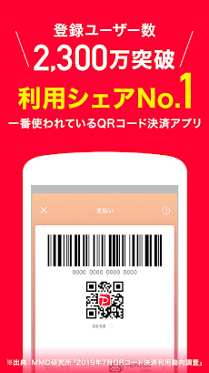 PayPay-ペイペイ(キャッシュレスでスマートにお支払い)のおすすめ画像2