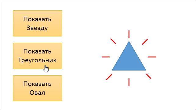 Нажатие на кнопку и появление треугольника