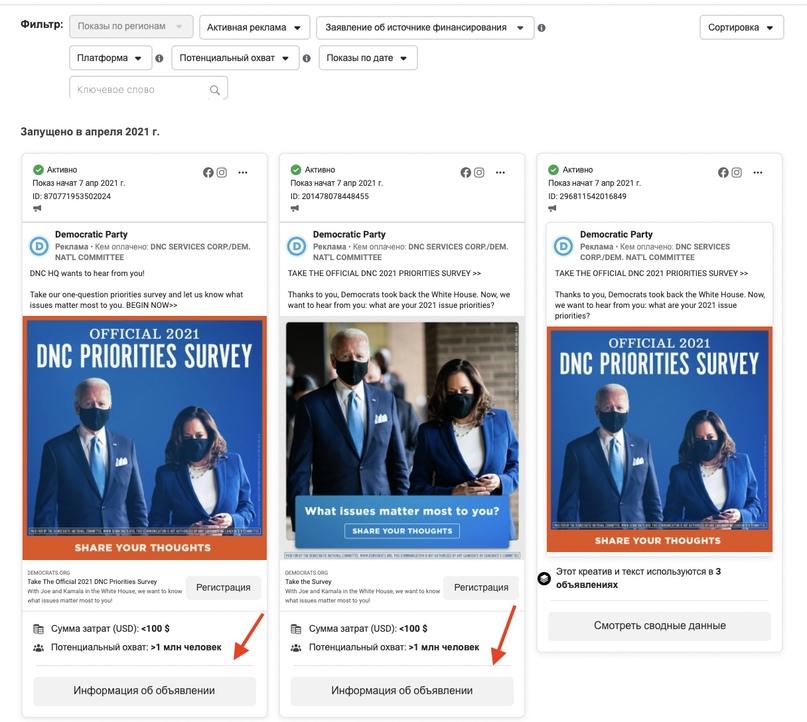 Как запустить таргетированную рекламу кандидатам на политическую должность: подготовка рекламного кабинета., изображение №15
