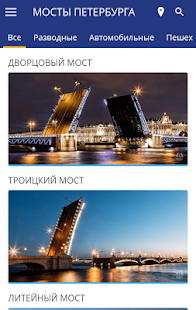Мосты Петербурга- screenshot thumbnail