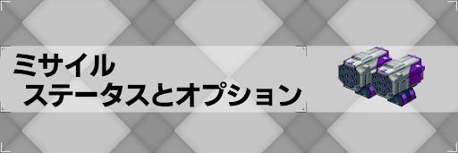 【アストロキングス】ミサイルのステータスとオプション