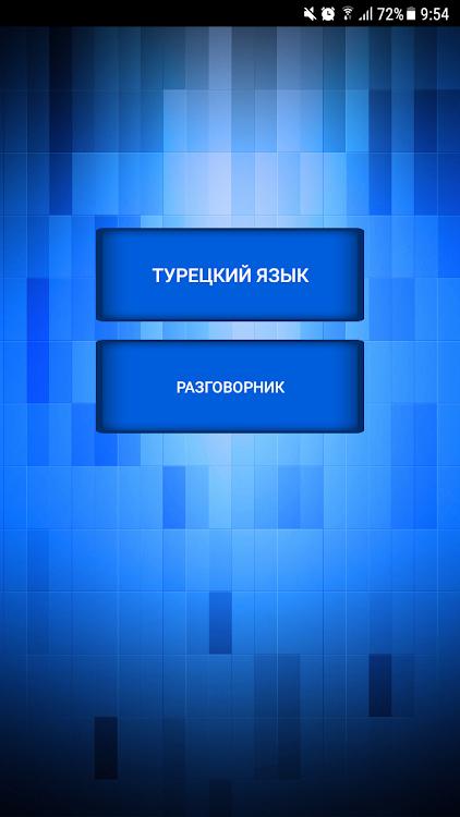 как добавить турецкий язык на андроид